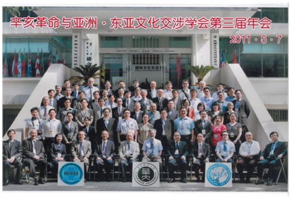A commemorative photo after the opening session of the Third Annual Meeting in Wuhan, on May 7, 2011.