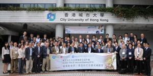 2013 SCIEA 5h Annual Meeting at City University of Hong Kong