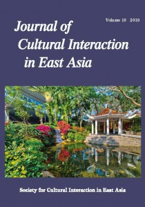 Journal of Cultural Interaction in East Asia Vol.10_表紙_ページ_1